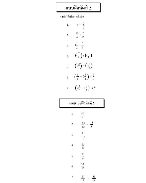 วิชาคณิตศาสตร์เรื่องเศษส่วน
