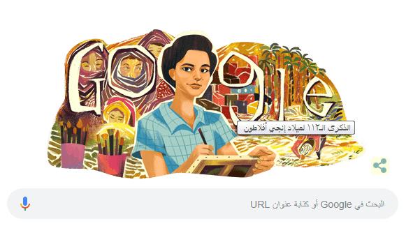 إحتفال جوجل بالفنانة إنجي أفلاطون