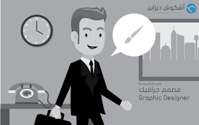 - مصمم جرافيك أو مصمم المرئي