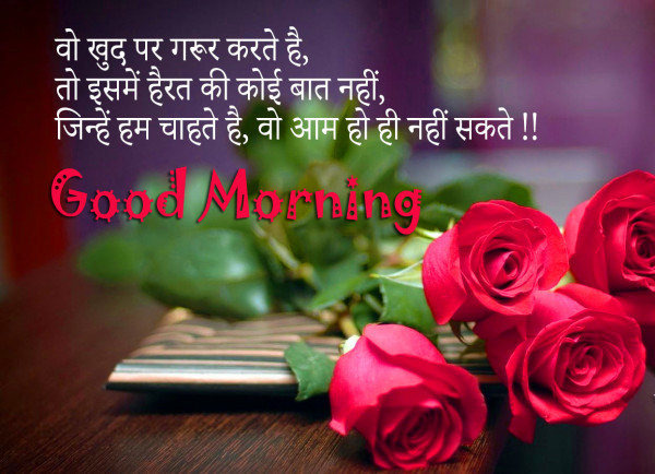 Latest-Best-Good-Morning-Images-For-Whatsapp-In-Hindi-2019