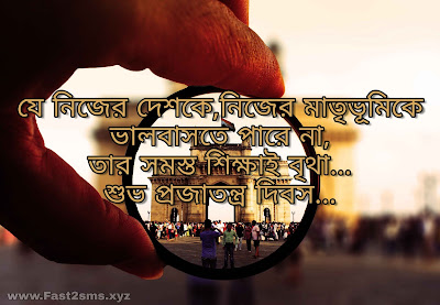 Republic day quotes in bengali by Fast2SMS