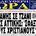 ΣΟΚ! ΣΦΑΞΤΕ ΤΟΥΣ ΧΡΙΣΤΙΑΝΟΥΣ!!!! Προτρέπει ιμάμης σε τζαμί της Αττικής!!!