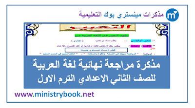 مذكرة المراجعة النهائية في اللغة العربية تانية اعدادي ترم اول 2019-2020-2021