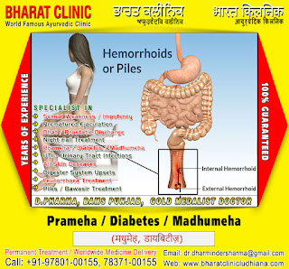 Piles Desi Medicine Doctors Treatment Clinic in India Punjab Ludhiana +91-9780100155, +91-7837100155 http://www.bharatclinicludhiana.com