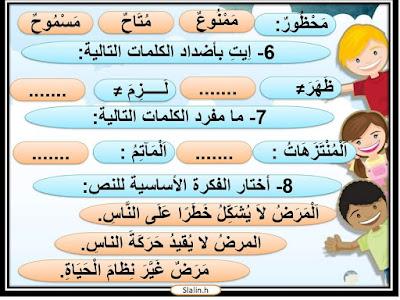 التقويم التشخيصي المستوى الخامس عربية