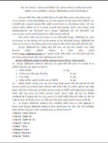 GSSSB Samaj kalyan Adhikari Ane Samaj kalyan Nirixak computer Test Date 1