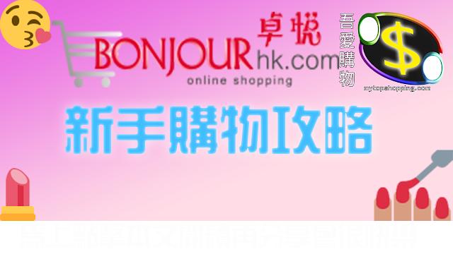 香港卓悅(bonjourhk)購物攻略及注意事項