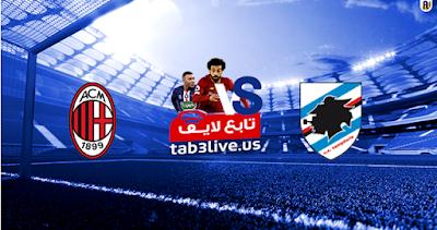 مشاهدة مباراة ميلان وسامبدوريا بث مباشر بتاريخ 29-07-2020 الدوري الايطالي