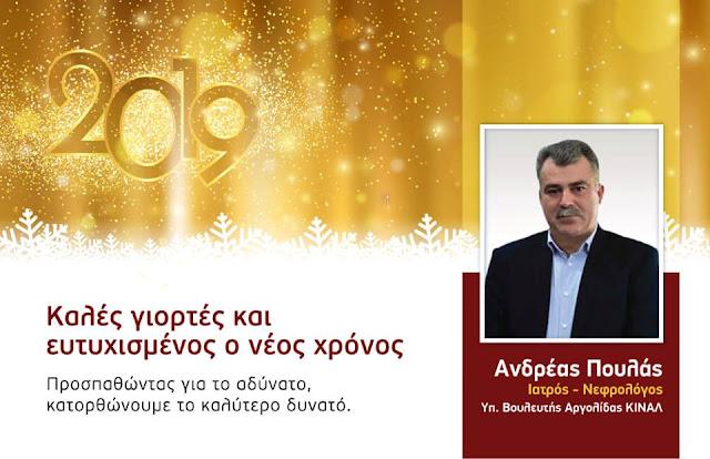 Ευχές από το Υποψήφιο Βουλευτή Αργολίδας ΚΙΝ.ΑΛ. Ανδρέα Πουλά