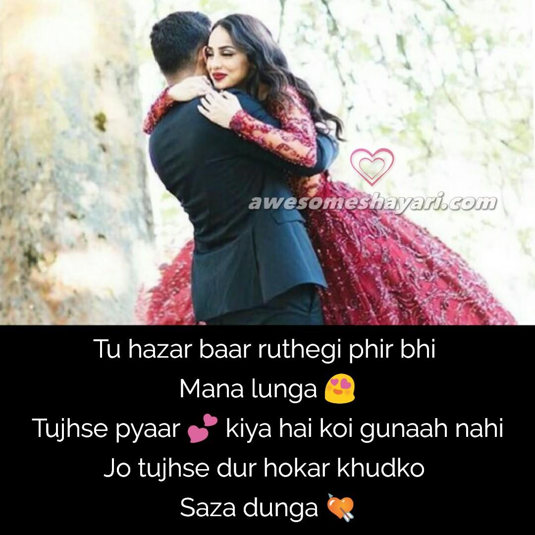 Love Shayari: Romantic Shayari Images, Status, Dp