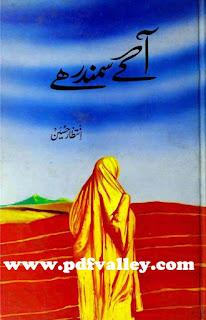 Aage Samundar Hai by Intizar Hussain