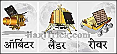 what is lander rover orbiter in hindi