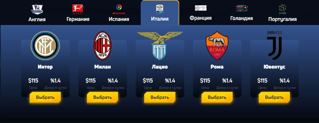 Инвестиционные планы FootballFever 4
