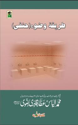 Download: Tariqa-e-Wudu pdf in Farsi by Ilyas Attar Qadri
