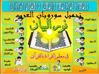 للتحميل:  اسطوانة نور البيان لتعليم الاطفال القراءة بالقرآن