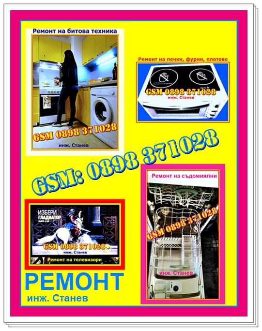 по домовете, ремонт,  ремонти на електроуреди за дома,  сервиз, ремонт на битова техника,   София, майстор, поправи пералня, стъклокерамичен плот,    перални, печки, фурни, керамични плотове, микровълнови, аспиратори, абсорбери, телевизори, съдомиялни, сушилни, диспозери,  инж. Станев, сервизен техник,