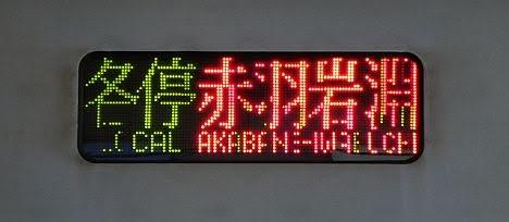 東急目黒線 東京メトロ南北線直通 各停 赤羽岩淵行き3 埼玉高速鉄道2000系