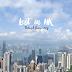 SEE: Hong Kong Travel Itinerary