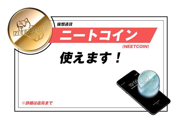 ニートコイン(NEETCOIN / $NEET)使えます