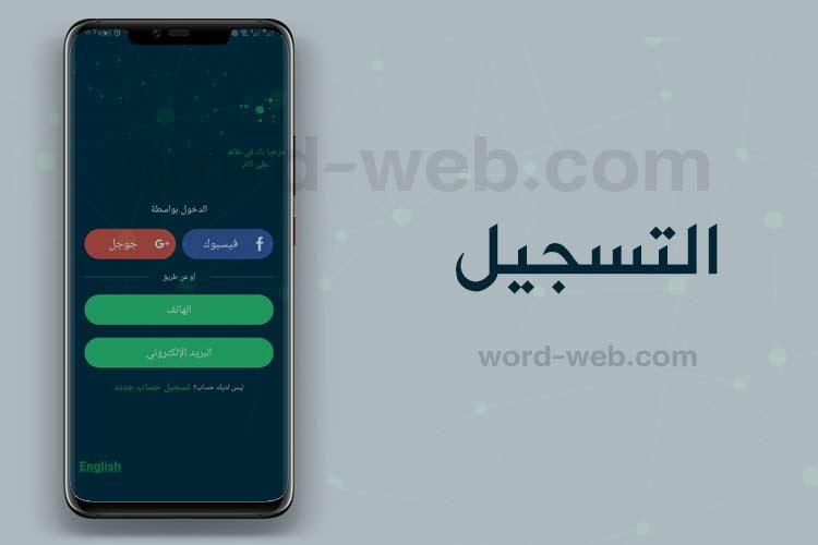 تطبيق-علي-كام-التسجيل