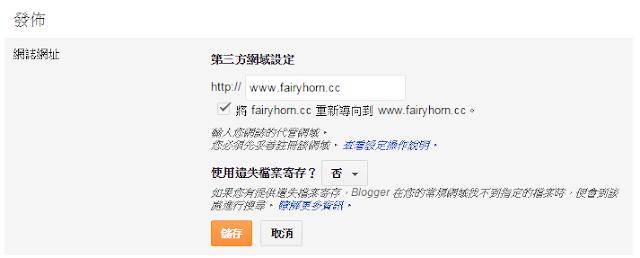 8 - Blogger 自訂域名教學 - 在Blogger上擁有自己專屬的網址