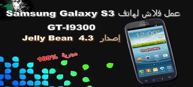 عمل فلاش لهاتف Samsung Galaxy S3 Gt I9300 إصدار 43 Jelly