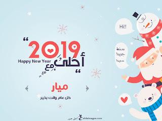 2019 احلى مع ميار