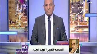 برنامج علي مسئوليتي مع أحمد موسي حلقة 26-3-2017