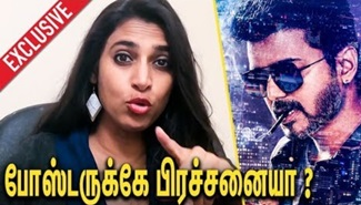 Kasthuri Speech about Vijay Sarkar Poster Issue