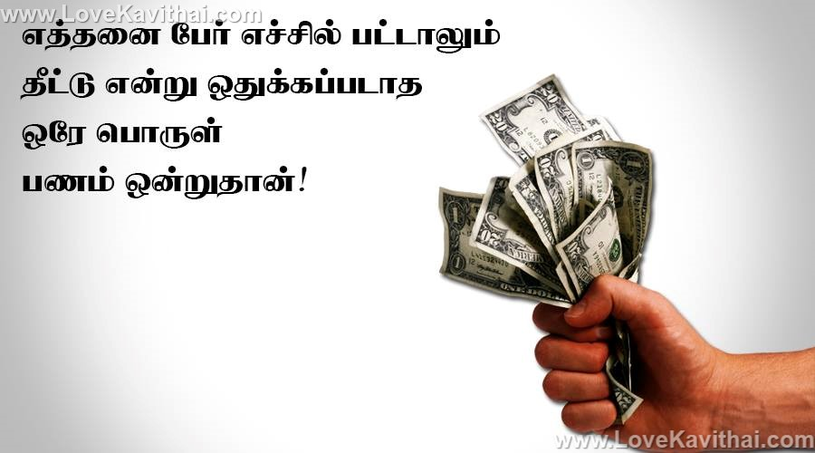 Money Related Quotes In Tamil Lovekavithaicom Lovekavithai