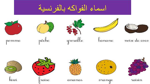 اسماء الفواكه بالفرنسية