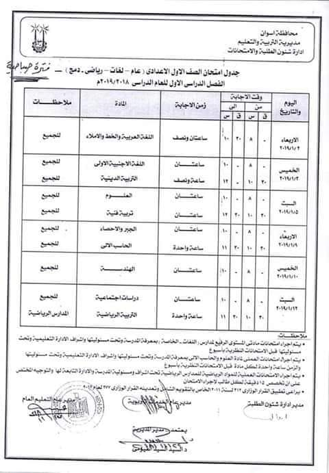 جدول امتحانات الصف الاول الاعدادي فترة صباحية اسوان 2019