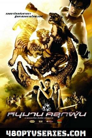 Hanuman The White Monkey Warrior (2008) 1GB Full Hindi Dual Audio Movie Download 720p BRRip thumbnail