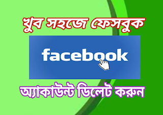 delete facebook account Kausar360pro Bangla tricks