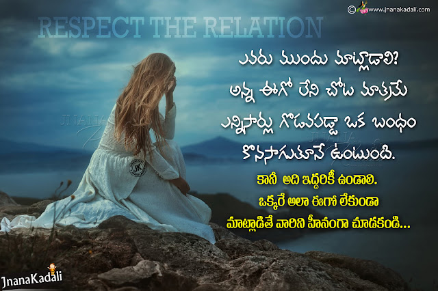 telugu quotes on relationship in telugu-telugu quotes on relationship-famous telugu relationship messages