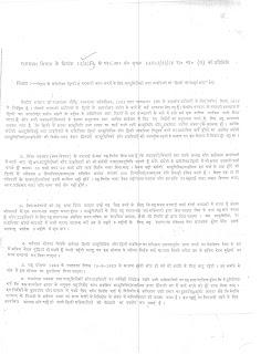 rajbhasha-order-dated-12-08-1983