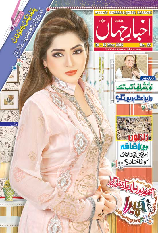 Online Magazine Akhbar E Jehan Pdf Read Download