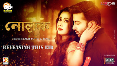 The most awaited Bangla movie 'Nolok' (2019) official teaser has been released. Nolok (2019) Bangla movie is cast by Shakib Khan, Bobby, Omar Shani, Moushumi, Tarik Anam Khan, Rajatava Dutta, Shahidul Alam Sachchu, Suprio Dutta Nima Rahman, Rebeka Rouf and many. The film is directed by Sakib Soned and Team and produced by Sakib Sonet. The film will be released on this Eid-2019. The film will be distributed by Jaaz Multimedia. The shooting of the film is started from 1st December, 2017. The film is filmed in Ramoji Film City, Hyderabad, India. Nolok (2019) is a romantic comedy film that's soundtrack is composed by Adit, Ahmed Humayun, JK Majlish, Savvy Gupta , Asif Akbar and Hridoy Khan. The film song 'Shitol Pati' is sung by Asif Akbar.