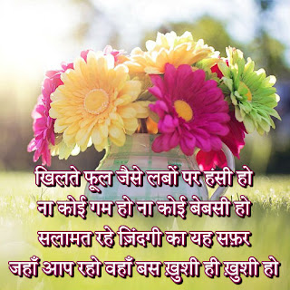 Good Morning Shayri for Husband