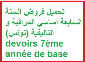 تحميل فروض السنة السابعة اساسي المراقبة و التاليفية (تونس) devoirs 7ème année de base
