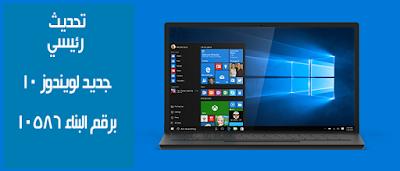 مايكروسوفت تصدر تحديث رئيسي لويندوز 10