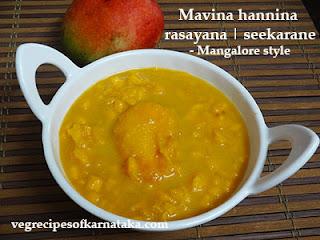 Mavina hannina rasayana recipe in kannada