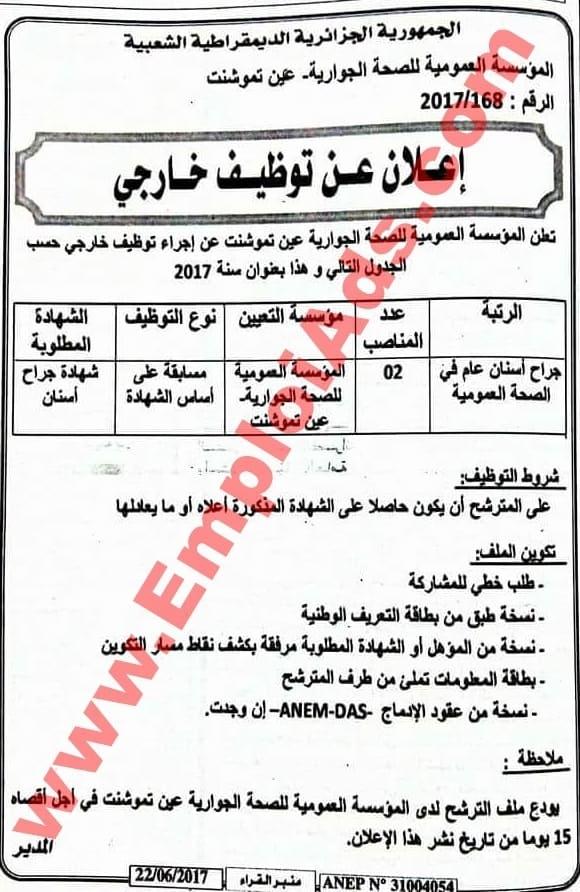 إعلان مسابقة توظيف بالمؤسسة العمومية للصحة الجوارية ولاية عين تموشنت جوان 2017