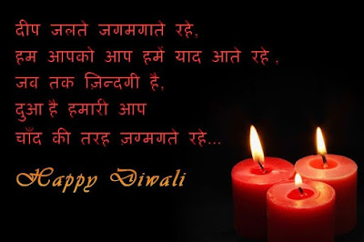 2018 Happy Deepavali Wishes Hindi