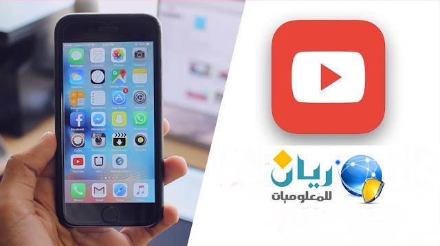تطبيق يوتيوب على نظام ios سيدعم عرض مقاطع الفيديو العمودية بالحجم الكامل