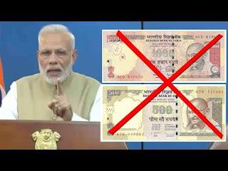 500 और 1000 के नोट बंद होने पर पूरी रिपोर्ट - भारतीय अर्थव्यवथा को क्या होंगे फायदे