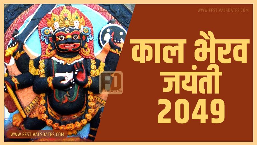 2049 काल भैरव जयंती तारीख व समय भारतीय समय अनुसार