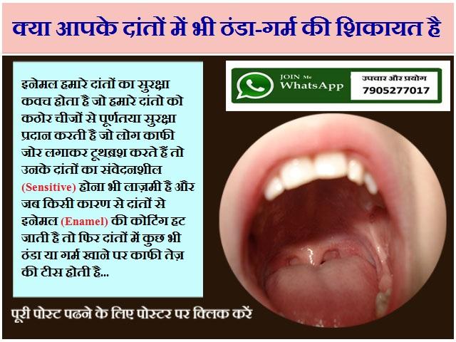 क्या आपके दांतों में भी ठंडा-गर्म की शिकायत है
