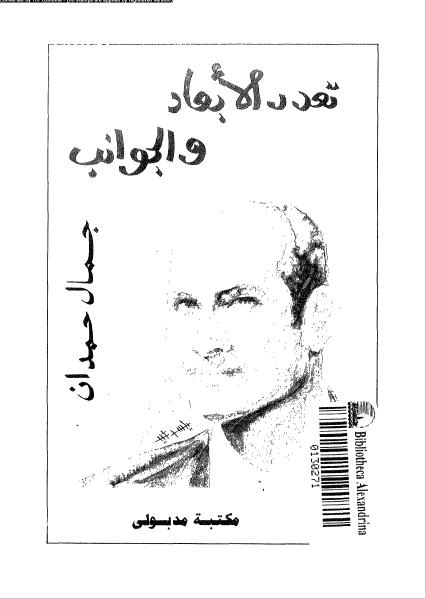 شخصية مصر تعدد الأبعاد و الجوانب