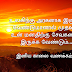 Good Morning Kavithai In Tamil | Good Morning Kavithai